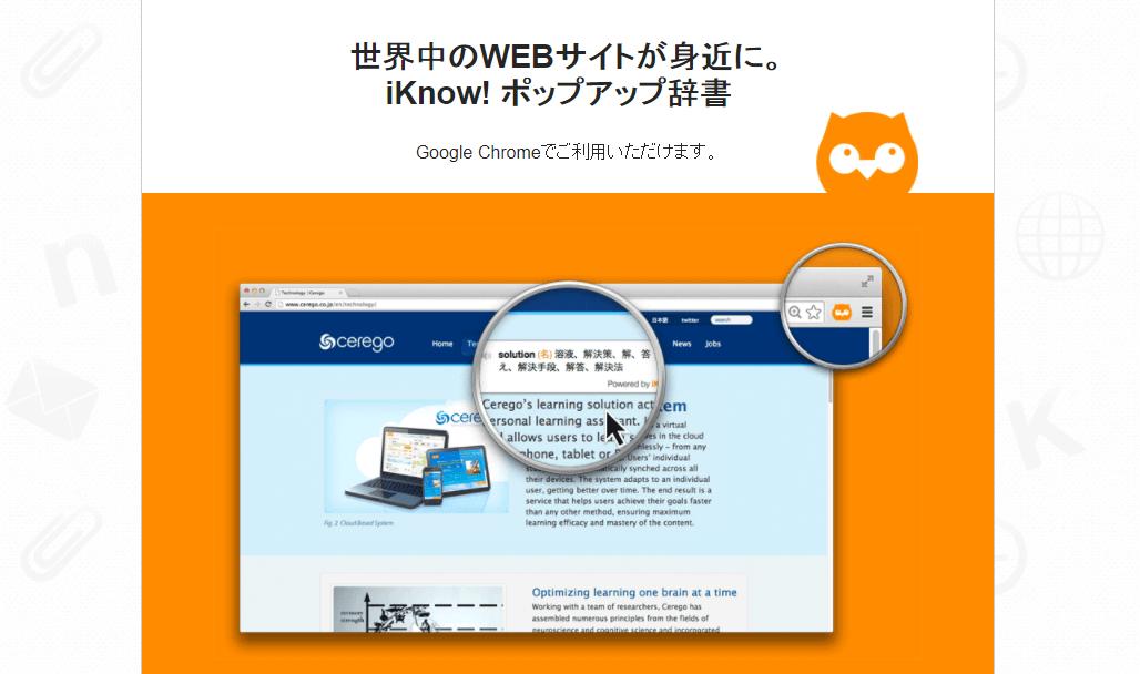 【超便利】英単語をポップアップで即翻訳してくれるChrome無料拡張  「iKnow! ポップアップ辞書 」のすすめ