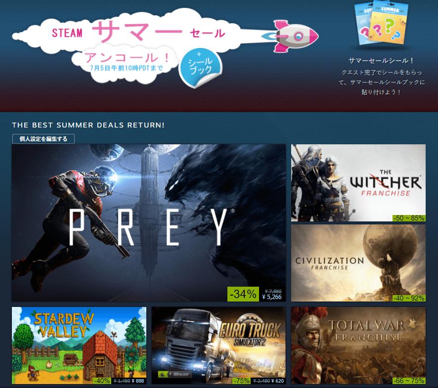 【終了】Steamサマーセール 2017 おすすめ最安値タイトル7選