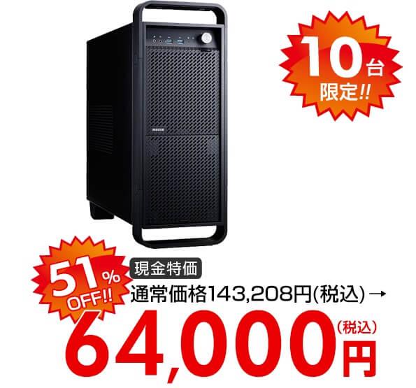 【2017年】今年の「マウスコンピューター飯山工場アウトレット訳ありセール」が安すぎる件