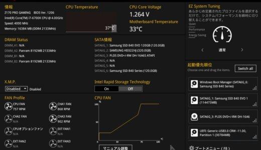 UEFI(BIOS)の画面をスクリーンショットする方法と注意点