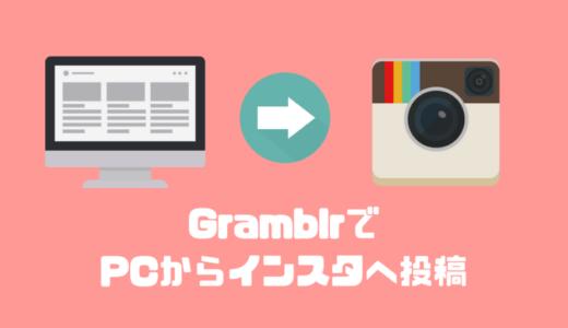 PCからインスタグラムへ投稿できるフリーソフト『Gramblr』の導入方法と使い方