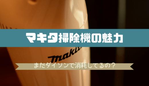 ダイソンを買う前に「Makita(マキタ)」の掃除機に注目してほしい理由