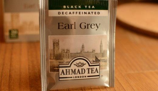 Amazonで買える安くて美味しいカフェインレス紅茶「AHMAD デカフェアールグレイ」