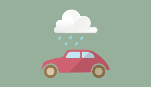 【実録】車の運転席・助手席の足元が突然水浸しになった時の対処法と原因
