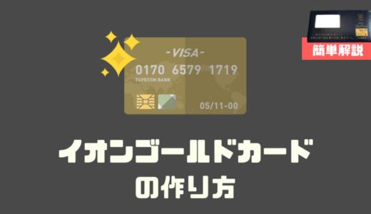 【解説】イオンゴールドカードの招待状が届いてから発行までの流れ