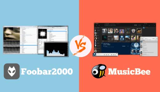 『foobar2000』VS『MusicBee』 2018年現在最強の無料音楽再生ソフトはどちらか