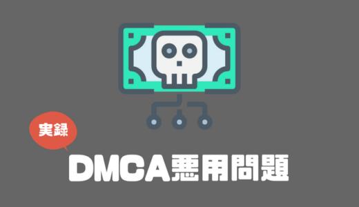 噂の『DMCA悪用』によってブログ記事が検索結果から削除された話