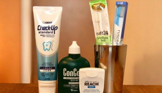 【コスパ重視】歯磨きガチ勢の僕がオススメする『歯磨き三種の神器』+α