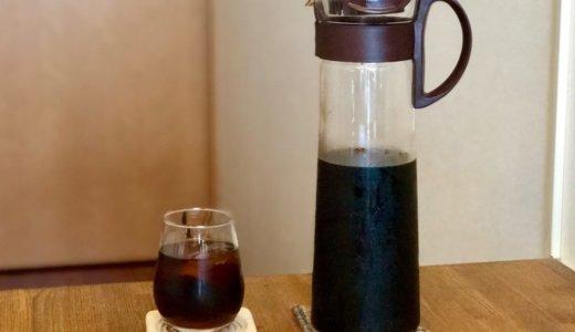 自宅で本格的な水出しアイスコーヒーを最も『コスパ良く・簡単に』飲む方法