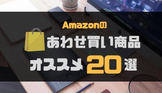 【厳選】僕が本気でオススメするAmazonの『あわせ買い対象商品』20選