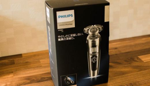 【レビュー】これぞフィリップスの最上位機種!『S9000 プレステージ』【開封編】